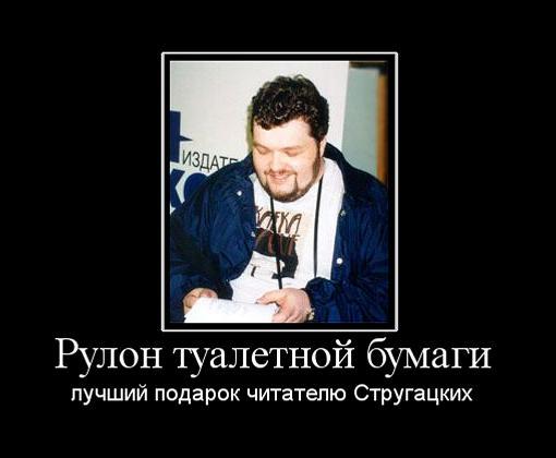 Павел Вязников. Рулон туалетной бумаги - лучший подарок читателю Сергея Лукьяненко
